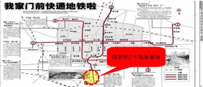 快速轨道交通规划2#线南栗站