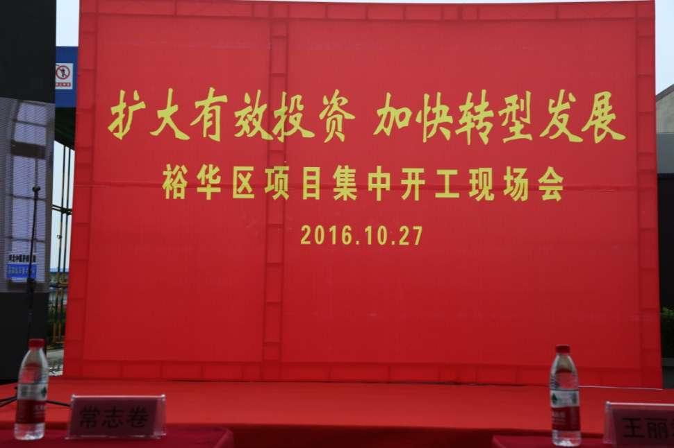 裕华区项目集中开工会在raybet电竞raybet雷竞技导航工地现场召开